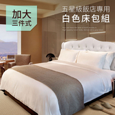 【三浦太郎】五星級飯店專用 純白色 加大床包3件套
