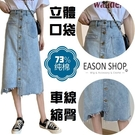 EASON SHOP(GW6644)實拍...