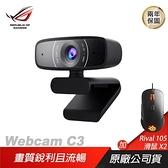 【南紡購物中心】ROG Webcam C3 網路攝影機 加購 Rival 105 滑鼠X2