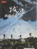 【書寶二手書T2/旅遊_ZES】跋涉-西藏逆旅_馬霍拉斯