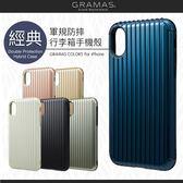 [輸碼Yahoo88抵88元]Gramas iPhone Xs Max 經典手機殼 行李箱 卡片收納 無線充電 雙層防護 6.5
