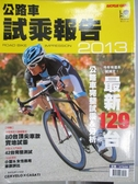 【書寶二手書T1/雜誌期刊_YHI】公路車試乘報告2013