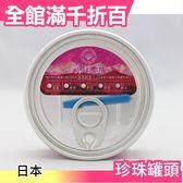 【小福部屋】日本【珍珠罐 一組兩入】自行採集珍珠 珍珠罐頭 好運罐頭 許願 求好運 玩具大賞
