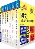 【鼎文公職‧國考直營】2P12-鐵路特考高員三級(運輸營業)套書(贈題庫網帳號、雲端課程)