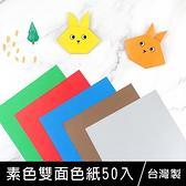珠友 PP-24052 素色雙面色紙/幼教模造色紙/安全摺紙剪貼-15*15cm/50入