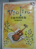 【書寶二手書T2/音樂_HQM】小提琴問答集:給兒童的家長_王景賢
