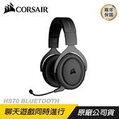 【南紡購物中心】CORSAIR 海盜船 HS70  藍芽 電競耳機/高續航/音量控件/降噪/50mm驅動