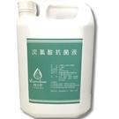 【現貨可立即出】防疫必備限購 1桶 次氯酸水 全方位抗菌液[4公升桶裝 ]