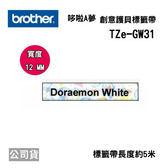 ※原廠公司貨※brother 12mm 哆啦A夢 原廠護貝標籤帶 TZe-GW31 白底黑字