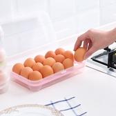 ◄ 生活家精品 ►【Z137】15格雞蛋收納盒 冰箱 保鮮盒 便攜 防碰 廚房 塑料 雞蛋盒 蛋托 居家用品