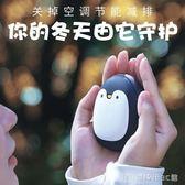 行動電源 極地物種動物暖手寶USB充電寶萌萌可愛隨身電暖寶寶行動電源 創時代3c館