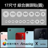 ▼綜合鏡頭保護貼 17入/手機/平板/攝影機/相機孔/台灣大哥大 TWM Amazing X1/X2/X3/X5/X6/X7/X5S
