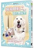 動物物語系列5:狗狗貝利陪你看醫生