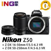 【6期0利率】Nikon Z50 雙鏡組 含 Z 16-50mm VR + 50-250mm VR 國祥公司貨 無反相機