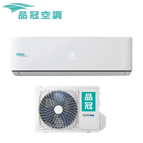 好禮二選一【品冠】4-6坪R32變頻冷專分離式冷氣(MKA-36CV32/KA-36CV32)