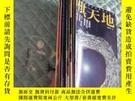 二手書博民逛書店圍棋天地罕見2001年 第2—9期 8本合售Y255842
