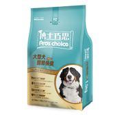 【博士巧思-機能保健系列】大型犬配方1.5Kg