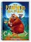 打獵季節 狼人不要來 DVD (音樂影片購)