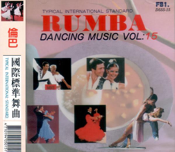 東洋西洋合併曲 15  倫巴 CD 國際標準舞曲 (音樂影片購)