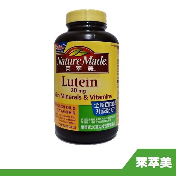 Nature Made 萊萃美 葉黃素複合膠囊 20mg-150顆  含運 RH shop