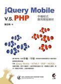 jQuery Mobile vs PHP手機程式應用開發解析
