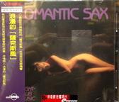 【停看聽音響唱片】【CD】浪漫的「薩克斯風」