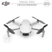 《飛翔無線3C》DJI 大疆 Mavic Mini 折疊式迷你空拍機 暢飛套裝│公司貨│高清拍攝 強勁續航