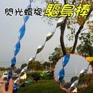 【JIS】N183 驅鳥神器 螺旋風轉 驅鳥棒 螺旋棒 閃光 果園 菜園 防鳥 嚇鳥 趕鳥 會場佈置
