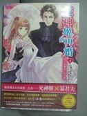 【書寶二手書T2/一般小說_GV5】死神姬的再婚(1)-沒火柴賣自己可以嗎_小野上明夜