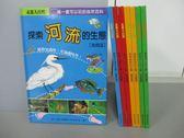 【書寶二手書T5/少年童書_RAZ】走進大自然-探索合流的生態_探索森林的生態等_共8本合售