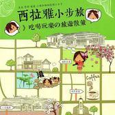 (二手書)西拉雅小步旅:吃喝玩樂の旅遊散策