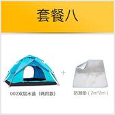 全自動帳篷戶外防暴雨加厚防雨野營野外露營ps:(雙層套餐8)