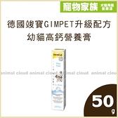 寵物家族-德國竣寶GIMPET升級配方-幼貓高鈣營養膏50g