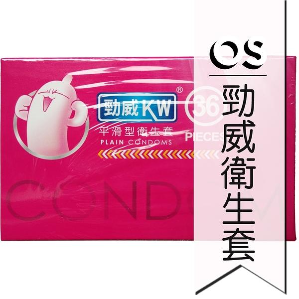 (包裝隱密) 勁威衛生套 平滑型 36入/盒 KW CONDOM (PLAIN) 保險套