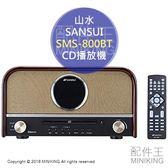 【配件王】日本代購 SANSUI 山水 SMS-800BT 復古 和紙 CD播放機 音樂播放器 藍芽 FM收音機 遙控器