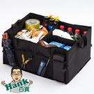 「指定超商299免運」 汽車後車箱收納箱 儲物箱 置物箱 可折疊 車載 收納箱  (厚款)【G0008】