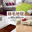 絲毛地毯|160x60cm超細緻絲柔地毯.腳踏墊防滑墊野餐墊.居家室內設計布置佈置.推薦哪裡買