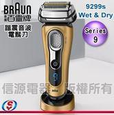 【信源】德國百靈Series 9諧震音波系列電鬍刀9299s Wet&Dry