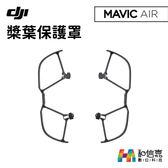 DJI原廠【和信嘉】MAVIC AIR 槳葉保護罩 台灣公司貨