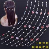 韓國編髮錬女童合金水鑚盤髮錬條髮飾小女孩公主錬頭飾品  范思蓮恩