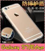 【萌萌噠】三星 Galaxy S7 / S7Edge 熱銷爆款 氣墊空壓保護殼 全包防摔防撞 矽膠軟殼 手機殼 手機套