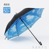 藍天白雲傘 創意天空 半自動睛雨傘 長直桿彎鉤皮手柄自開太陽傘igo   良品鋪子