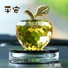 汽車擺件水晶蘋果香水座女車載高檔車上裝飾用品一路平安車內飾品 3C優購