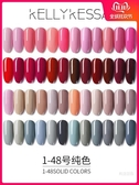 指甲油 甲油膠美甲店光療膠指甲油無味植物蔻丹芭比QQ彩膠套裝1-48色【快速出貨】