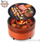 無煙木炭燒烤爐室內戶外便攜野外無煙燒烤架bbq烤肉爐圓形燒烤鍋MBS『「時尚彩紅屋」