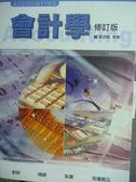 【書寶二手書T8/大學商學_QOP】會計學_馬君梅