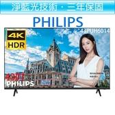 飛利浦 PHILIPS 43吋4K UHD 連網 液晶顯示器+視訊盒43PUH6014