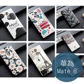 華為 MATE 8 黑邊皮質浮雕 立體浮雕彩繪殼 3D立體 手機殼 保護殼 手機套 保護套 矽膠套