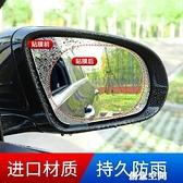 后視鏡防雨貼膜反光鏡防雨膜倒車鏡側窗防水膜全屏防霧汽車防雨貼 創意新品