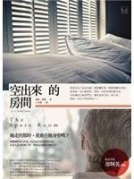 二手書博民逛書店 《空出來的房間The Spare Room》 R2Y ISBN:9789866285653│海倫.嘉娜